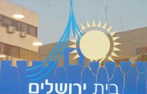 חברת ניקיון בירושלים, בית ירושלים